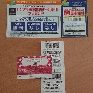 [2/8まで]FLO・TSUTAYA 割引券セット(ショッピング)