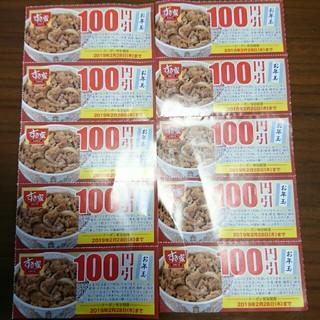 すき家 100円引クーポン 1000円分(フード/ドリンク券)