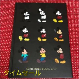 ディズニー(Disney)の2019年 ディズニー手帳(手帳)