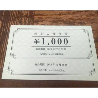 日本ビューホテル 株主優待券(宿泊券)