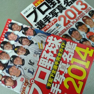 プロ野球選手写真名鑑 2013,2014 2冊セット(趣味/スポーツ)