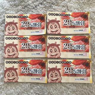 安楽亭 株主優待券(レストラン/食事券)