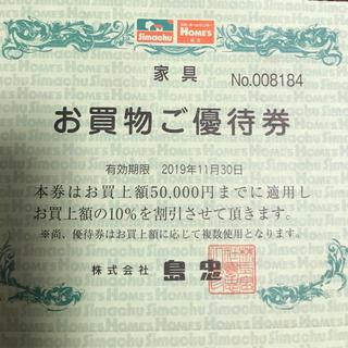 島忠 株主優待 お買い物ご優待 1枚(ショッピング)