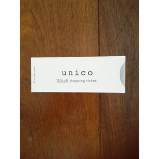 ウニコ(unico)のミサワ unico ウニコ株主優待券 1枚(ショッピング)
