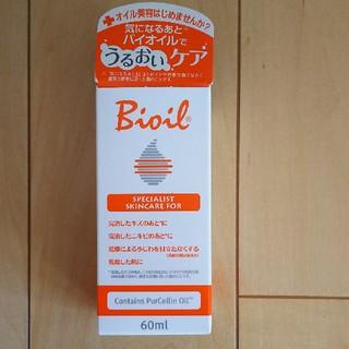 バイオイル(Bioil)のバイオイル(ボディオイル)