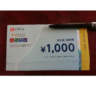 株式会社グリーンズ株主優待券(レストラン/食事券)