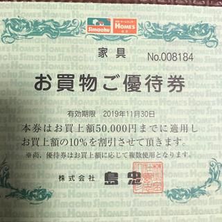 島忠 株主優待 お買い物ご優待券 1枚(ショッピング)