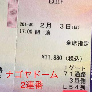 エグザイル(EXILE)のEXILE 名古屋 2連(国内アーティスト)