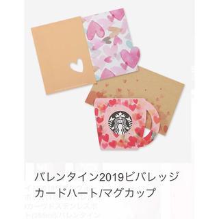 スターバックスコーヒー(Starbucks Coffee)のスターバックス バレンタイン 2019 ビバレッジカード マグカップ ハート(フード/ドリンク券)