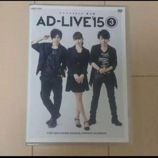 AD-LIVE'15(声優/アニメ)