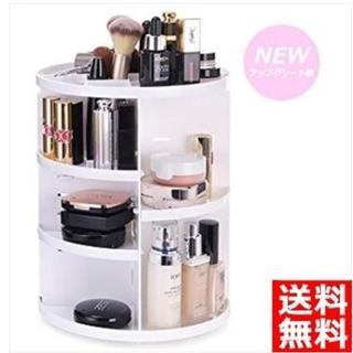 【爆売れ!】 360度回転式 化粧品 収納ボックス メイクボックス コスメ 新品(ケース/ボックス)