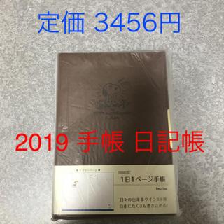 スヌーピー(SNOOPY)のSNOOPY 日記帳 新品未使用(ノート/メモ帳/ふせん)