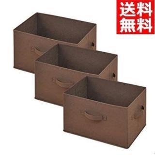 【新品・送料無料】 どこでも収納ボックス (3個セット) ブラウン(ケース/ボックス)