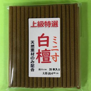 線香    上級特選 白檀     ミニ寸 太筋4ミリ(お香/香炉)