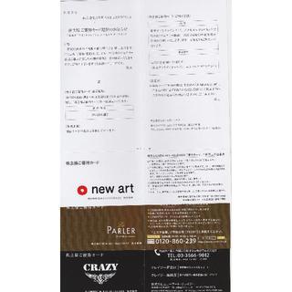 ニューアート 「株主ご優待カード」3枚セット★2019年9月30日まで有効★(ショッピング)