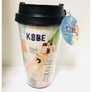 スターバックスコーヒー(Starbucks Coffee)の神戸タンブラー♡スターバックス♡スタバ♡バレンタイン(タンブラー)