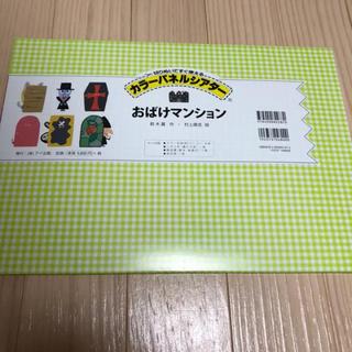 未使用 おばけマンション 保育士 cd パネルシアター(その他)