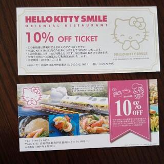 Hello Kitty Smile 10%off(レストラン/食事券)
