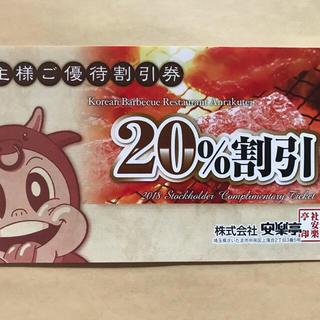 安楽亭株主優待、20パーセントオフ券、3枚(レストラン/食事券)