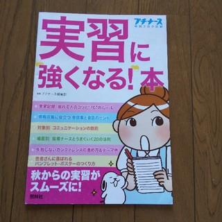 看護実習に強くなる本☆プチナース付録☆