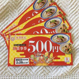 リンガーハット お食事券(レストラン/食事券)