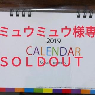 ミュウミュウ様専用☆卓上カレンダー☆2019☆新品☆未使用(カレンダー)