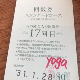 石の癒 浅草店 ヨガ 岩盤浴 チケット(ヨガ)