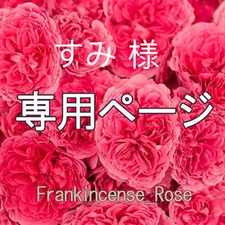 すみ 様専用ページ(エッセンシャルオイル(精油))