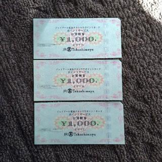 タカシマヤ(髙島屋)のJR高島屋 お買物券 3000円分(ショッピング)