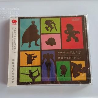 ニンテンドウ(任天堂)の大乱闘スマッシュブラザーズ 特選サウンドテストCD(ゲーム音楽)