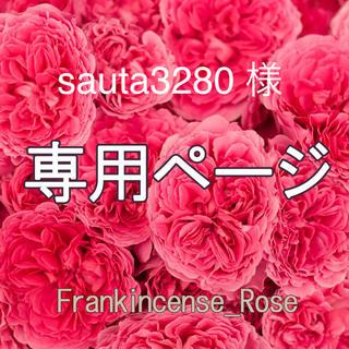 sauta3280 様専用ページ(エッセンシャルオイル(精油))