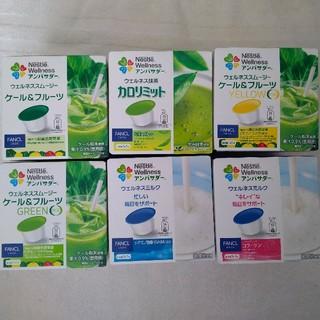 ネスレ(Nestle)の【新品未開封】ネスレ ウェルネス 6個セット(茶)