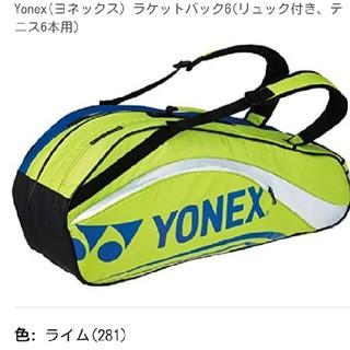 ヨネックス(YONEX)のYONEX テニスバック(バッグ)