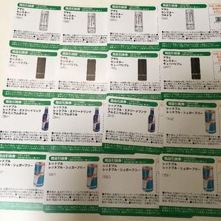 ファミマ 引換券 エナジードリンク16枚(フード/ドリンク券)