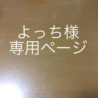 よっち様専用ページ(ヘアパック/ヘアマスク)