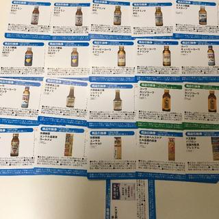 ファミマ 引換券 栄養ドリンク類21枚(フード/ドリンク券)