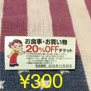 🎫不二家レストラン20%offチケット 1枚(レストラン/食事券)