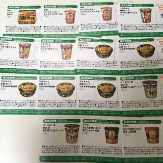 ファミマ 引換券 カップ麺類15枚(フード/ドリンク券)