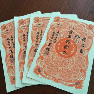 三越  商品2000円分(ショッピング)