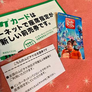 ディズニー(Disney)のシュガーラッシュオンライン ムビチケ 前売り(洋画)