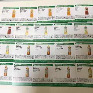 ファミマ 引換券 お茶・ソフトドリンク36枚(フード/ドリンク券)