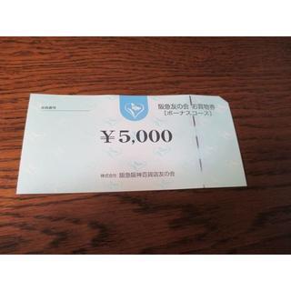 阪急百貨店友の会 お買い物券5000円分(ショッピング)