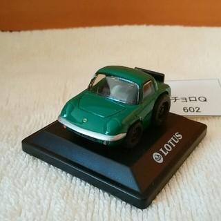 602 ちびっこチョロQ 外国車シリーズ ロータス エラン 緑色(ミニカー)
