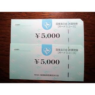 阪急百貨店友の会 お買物券 10000円分(ショッピング)