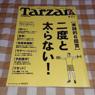 ★中古本★Tarzan(ターザン) 2018.9.27 二度と太らない!(趣味/スポーツ)