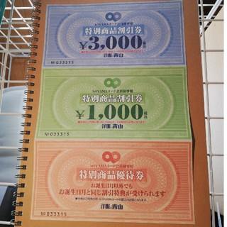 アオヤマ(青山)の(洋服の青山) 特別商品割引券3枚セット(ショッピング)