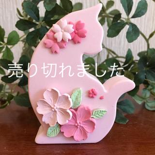アロマストーン 花ねこ桜
