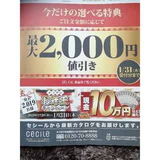 セシール割引特典&お年玉キャンペーン(ショッピング)