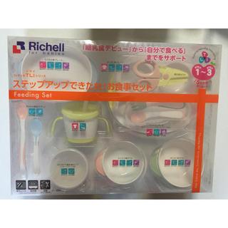 リッチェル(Richell)のリッチェル 離乳食セット(離乳食器セット)
