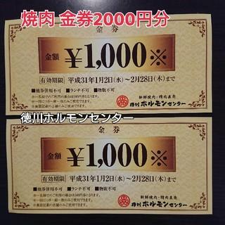 徳川ホルモンセンター 金券 2000円分(レストラン/食事券)